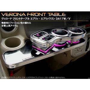 VERONAフロントテーブル/エブリィ・エブリィワゴン【DA17系】 mick