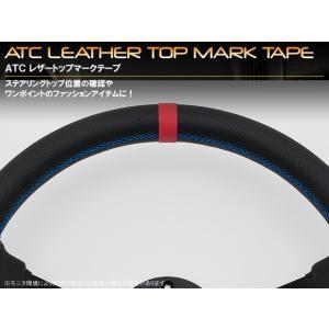 各社ステアリング用 ATCレザートップマークテープ|mick