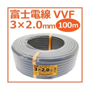 富士電線 VVFケーブル 2.0mm×3芯 100m巻 (灰色) VVF2.0mm×3C×100m