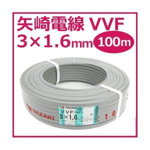 ヤザキ 矢崎電線 VVFケーブル 3×1.6mm 100m 新品
