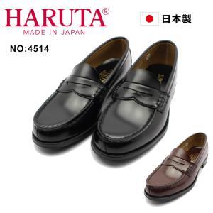 ハルタ 4514 レディース ローファー 学生 日本製 2E HARUTA 通勤 通学 靴 ブラック...