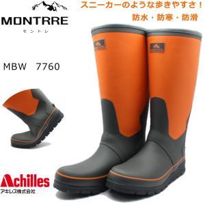 モントレ MONTRRE アキレス レインブーツ 防寒 長靴 MBW 7760 MB 776 ロング...