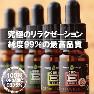 CBD リキッド 5% 500mg ファーマヘンプ 高濃度 高純度 E-Liquid 電子タバコ v...