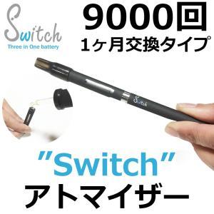 【送料無料】プルームテック 対応 電子タバコ Switch専用アトマイザー vape