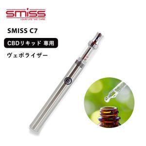 CBD リキッド 専用 ヴェポライザー SMISS C7 スミス シーセブン 自動吸引 電子タバコ ...