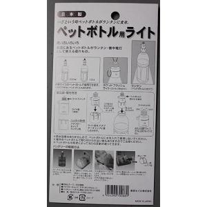 東京セイル LEDランタン ライト ペットボトル取付 ブラック FL-108 micomema