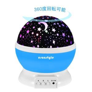 星空投影ライト スタープロジェクター 投影ランタン Esonstyle 太陽と星の照明ランプ 8色変化モード LED電球 USB充電式と乾電 micomema