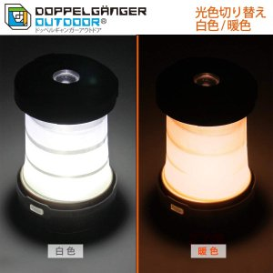 DOD(ディーオーディー) ポップアップランタンプロ 懐中電灯 暖色LED USB充電(電池別売り) L1-216|micomema