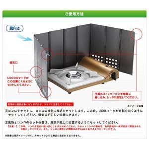 ロゴス (家庭用コンロ専用)風防deカセットコンロ 84704001|micomema