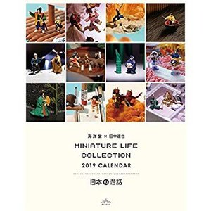 MINIATURE LIFE COLLECTION 2019 CALENDAR 日本の昔話 卓上版 ...