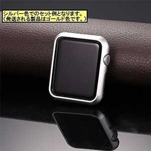Apple Watch 42mm アルミバンパー micomema