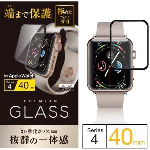 エレコム Apple Watch 40mm フルカバーガラスフィルム 0.33mm ブラック AW-40FLGGRBK AW-40FLGGR micomema