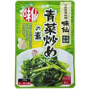 コーミ 味仙 青菜炒めの素 80g×8袋 micomema