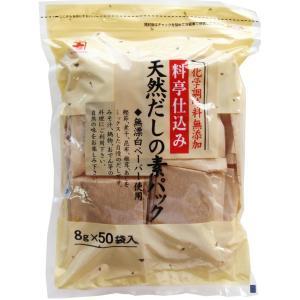 (かね七)KANESHICHI 天然だしの素パック 8g×50袋 6セット micomema