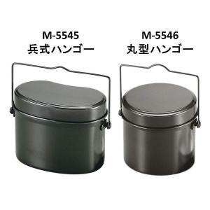 キャプテンスタッグ バーベキュー BBQ用 炊飯器 林間兵式ハンゴー 4合炊きM-5545|micomema