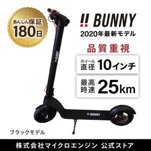 電動キックボード 10インチ 最大時速25キロ 防水 BUNNY(バニー) ブラック