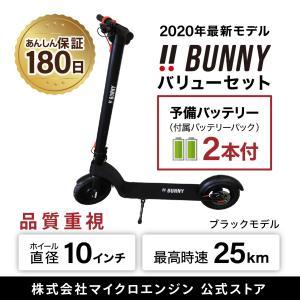 電動キックボード 10インチ 最大時速25キロ 防水 BUNNY(バニー) ブラック バリューセット