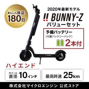 電動キックボード 10インチ 走行距離20-45キロ 時速25キロ 防水 BUNNY-Z(バニーゼッ...