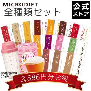 マイクロダイエット 全種類セット 60Y20-07332 サ...