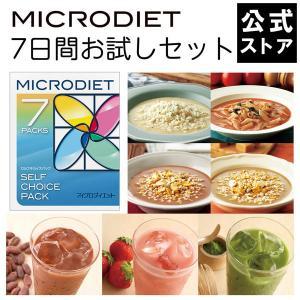 送料無料!ダイエット ダイエット食品 マイクロダイエット1週間チャレンジセット(7食) お試しセット...