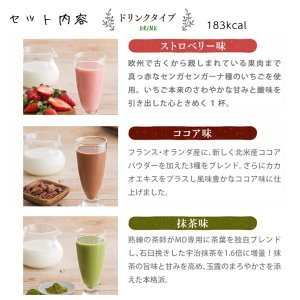 送料無料!ダイエット ダイエット食品 マイクロダイエット1週間チャレンジセット(7食) お試しセット スムージー 満腹 マイクロダイエット食品 シェイク  07337|microdiet|04