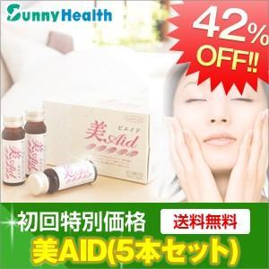 美Aid(Yahoo!ショッピング限定特別価格)【送料無料】...