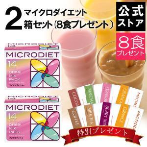 【あすつく】【正規】マイクロダイエット 2箱+8食セット/ 置き換え ダイエット ドリンク シェイク...