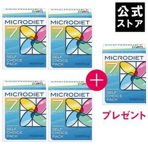 マイクロダイエット ドリンク 7食 お好きな味4箱&1箱プレゼント (6PAY2-47475)