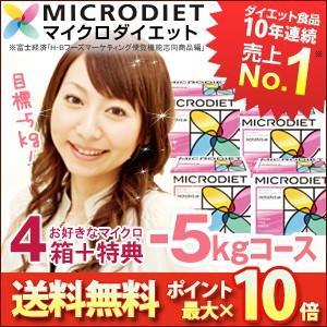 マイクロダイエット目指せ-5キロコース 4箱+特典 60Y20-50004【送料無料・P10倍】