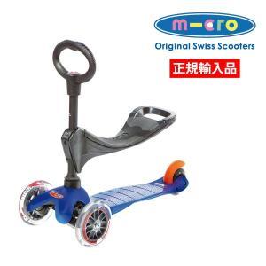 ミニマイクロ・キックスリー(キックボード)ブルー(18ヶ月〜5才) 正規輸入品 (2年保証)from Microscooters Japan