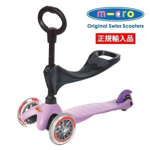 ミニマイクロ・キックスリー(キックボード)キャンディライラック(18ヶ月〜5才) 正規輸入品 (2年保証)from Microscooters Japan