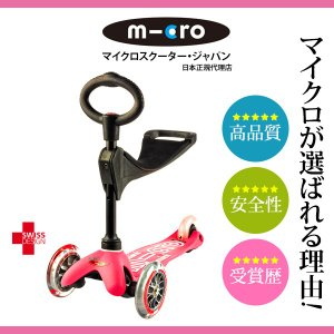 ミニマイクロ・キックスリー・デラックス(キックボード)ピンク(18ヶ月〜5才) 正規輸入品 (2年保証)from Microscooters Japan
