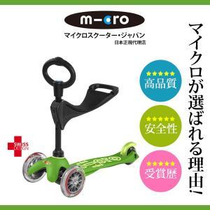 ミニマイクロ・キックスリー・デラックス(キックボード)グリーン(18ヶ月〜5才) 正規輸入品 (2年保証)from Microscooters Japan