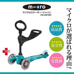 ミニマイクロ・キックスリー・デラックス(キックボード)アクア(18ヶ月〜5才) 正規輸入品 (2年保証)from Microscooters Japan