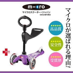 ミニマイクロ・キックスリー・デラックス(キックボード)パープル(18ヶ月〜5才) 正規輸入品 (2年保証)from Microscooters Japan
