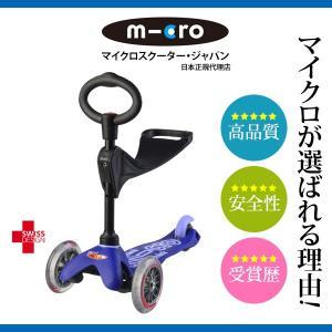 ミニマイクロ・キックスリー・デラックス(キックボード)ブルー(18ヶ月〜5才) 正規輸入品 (2年保証)from Microscooters Japan
