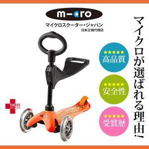 ミニマイクロ・キックスリー・デラックス(キックボード)オレンジ(18ヶ月〜5才) 正規輸入品 (2年保証)from Microscooters Japan