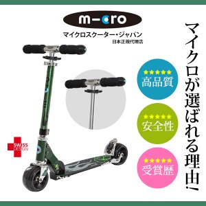 マイクロ・ロケットキックボード(Micro Rocket Scooter)(12歳〜) from Microscooters Japan|microscooter-japan