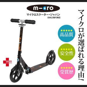 マイクロ・ブラック(12歳〜)Micro Black Scooter from Microscooters Japan|microscooter-japan
