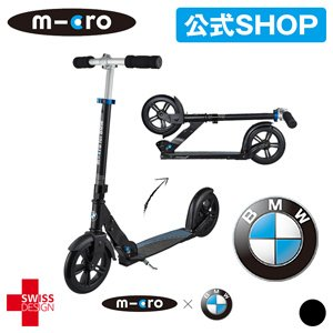 Micro BMW City Scooter|コラボ|BMW|スイスデザイン|送料無料|正規品|メー...