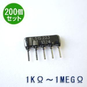 L051S102LF〜105LF(1KΩ〜1MEGΩ)、(200個パック)|microshop