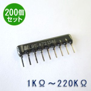 BIテクノロジー:L091S102LF〜224LF(1KΩ〜220KΩ)、SIP型厚膜抵抗ネットワーク【200個パック】|microshop