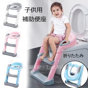 子供用 補助便座 トイレトレーナー 携帯 折りたたみ おまる 柔らかいクッション 尿がしぶき防止 折...