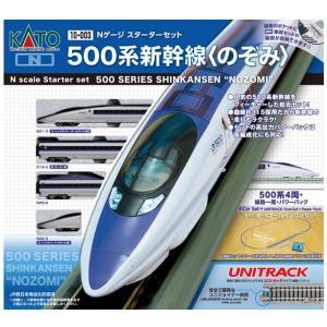 500系新幹線(のぞみ) Nゲージスターターセット・スペシャル 【KATO・10-003】|mid-9