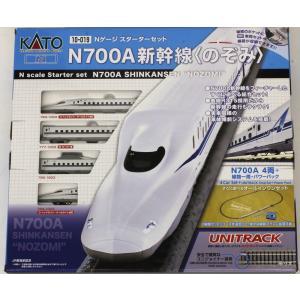 スターターセット スペシャル N700A新幹線「のぞみ」 【KATO・10-019】|mid-9