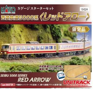 KATOスターターセットスペシャル 西武鉄道5000系 レッドアロー  【KATO・10-024】|mid-9