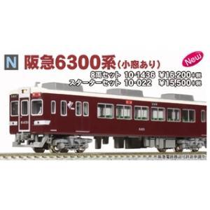 阪急6300系(小窓あり) 8両セット 【KATO・10-1436