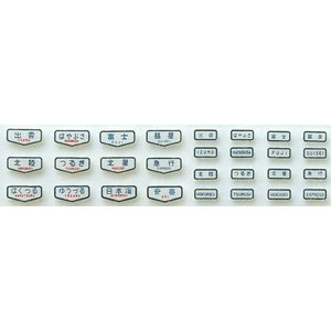 KATO Nゲージ バックサイン 20系 客車用 11-320 鉄道模型用品