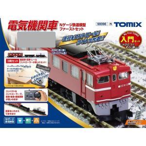電気機関車Nゲージ鉄道模型ファーストセット 【TOMIX・90096】|mid-9