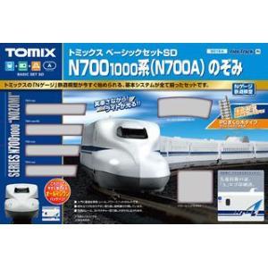 ベーシックセットSD N700A のぞみ 【TOMIX・90164】